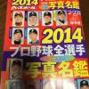 球春到来!イチ押しプロ野球選手名鑑がどこよりも早く発売中。