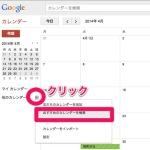 Googleカレンダーに好きな球団の試合日程を表示しよう。