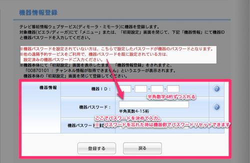 サイト側機器ID入力画面