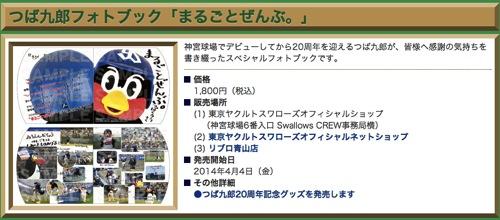 つば九郎20周年記念プロジェクト | 東京ヤクルトスワローズ公式サイト