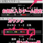 プロ野球速報アプリ決定版あらわる!試合途中経過・結果の情報収集法。