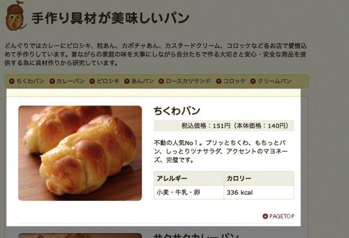 手作り具材が美味しいパン|商品の紹介|焼きたてパンの店 DONGURI