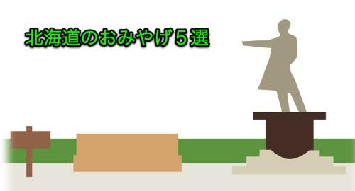 北海道のおみやげ5選