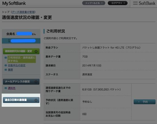 通信速度状況の確認 変更|ソフトバンクモバイル
