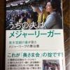 青木ファンでよかった!佐知夫人著「うちの夫はメジャーリーガー」を読んで。