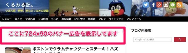 くるみる記 | つば九郎 野球 旅などくるみの記録 2