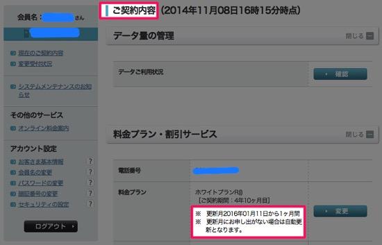 契約内容の確認 変更|ソフトバンクモバイル