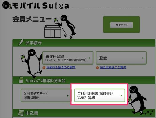 JR東日本 モバイルSuica>会員メニュー