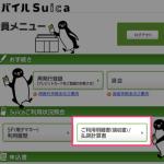 だから私はXperiaも使う(1)東日本の出張にはモバイルSuica!
