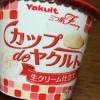 食べるヤクルト!カップ de ヤクルト がホントに美味い。