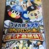 つば九郎&ドアラ 漢の十番勝負!DVD発売中!!長く愛される球団マスコットの魅力。