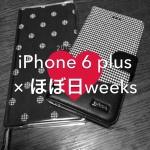 iPhone 6 plusケースとほぼ日weeksチドリコラボ!こだわりの選択。