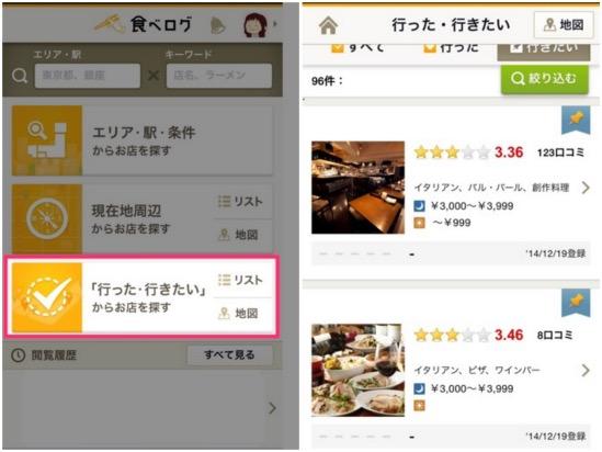 食べログモバイル画面