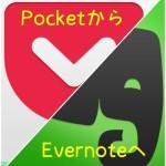 PocketからEvernoteへシンプルにWebページを保存するコツ