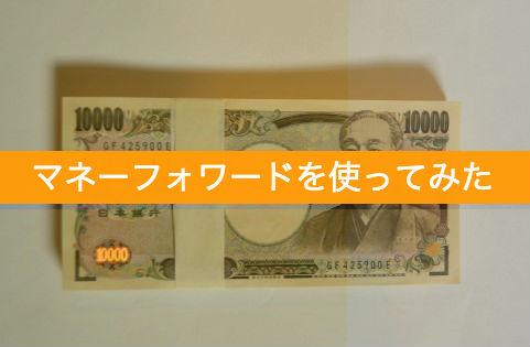 Moneyfwd