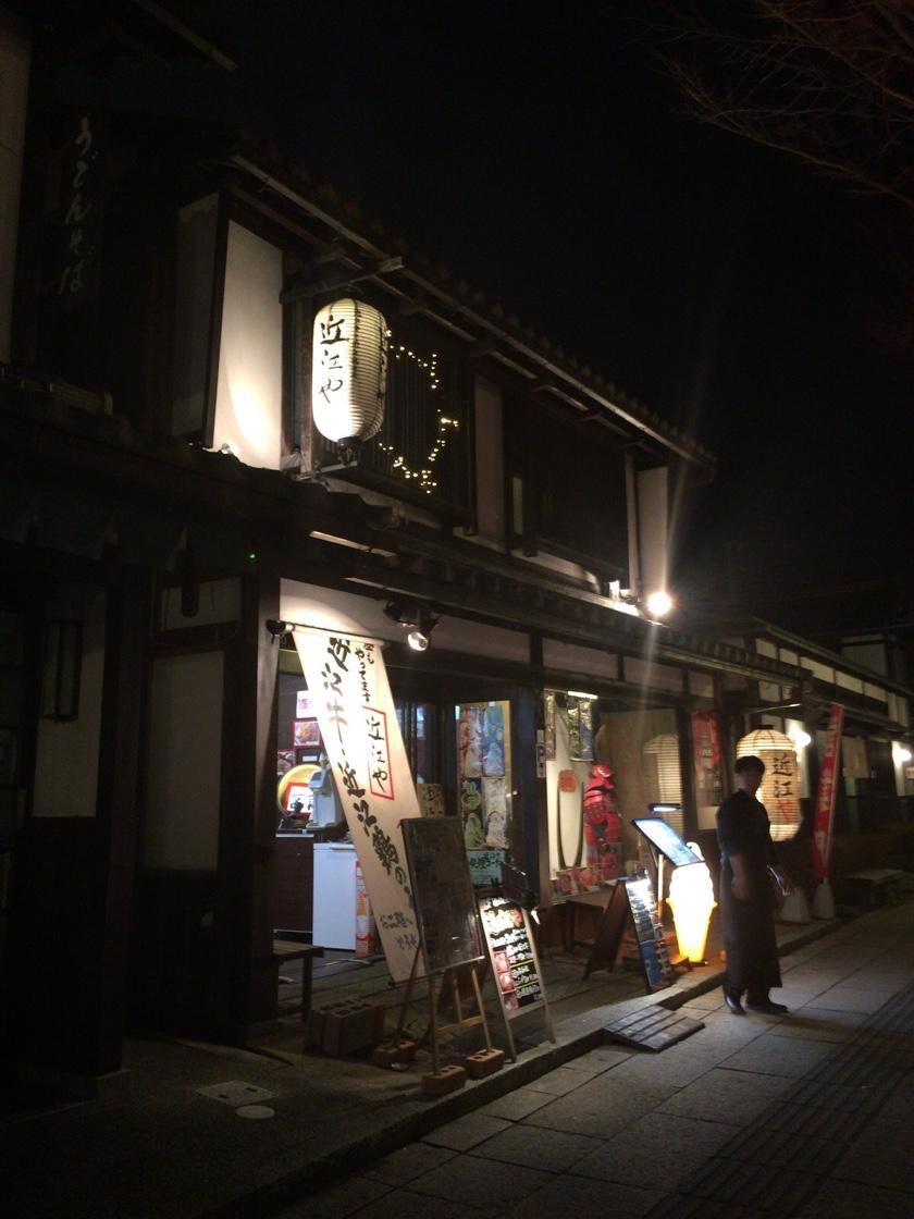 近江や店舗夜