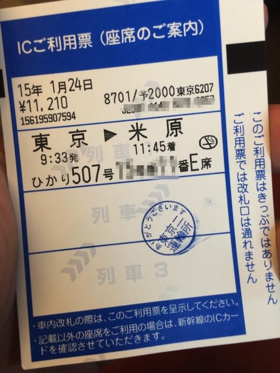 「EX-IC(エクスプレスIC)サービス」乗車券