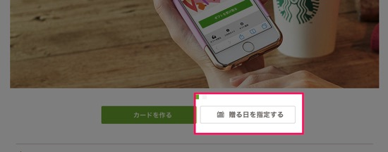 Starbucks eGift | スターバックス コーヒー ジャパントップページ