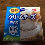 濃厚クリームチーズkiriのアイスを食べてみた!ウマイ!!