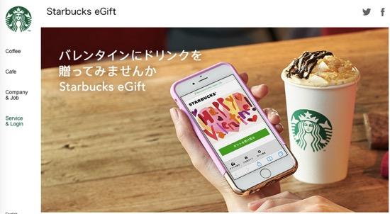 Starbucks eGift | スターバックス コーヒー ジャパン