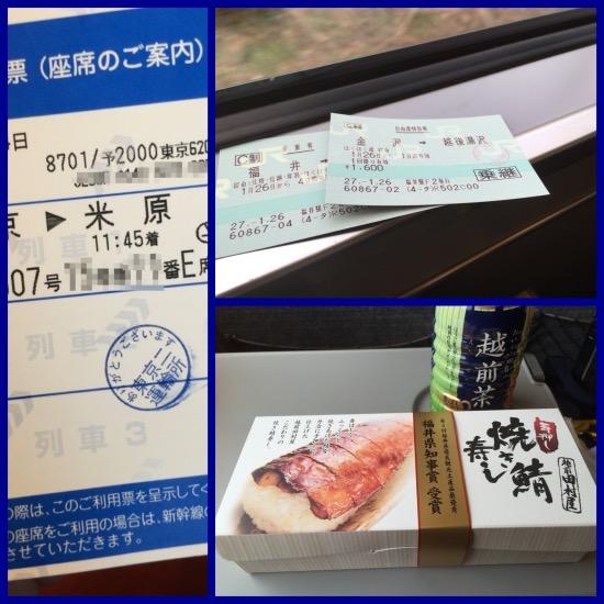 東海道新幹線・北陸