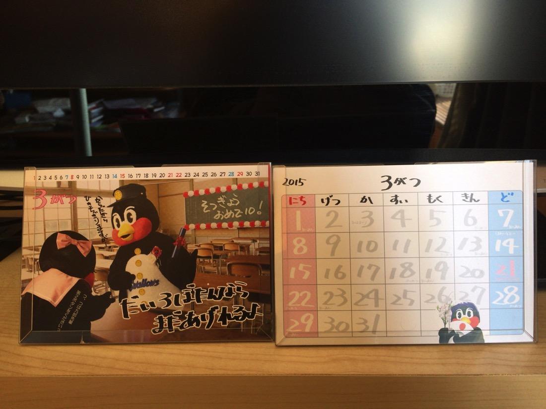 カレンダー2つ置き