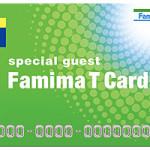 TポイントカードはファミマTポイントカードに変更したら快適になった。