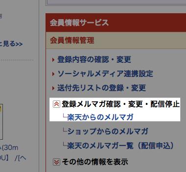 My Rakuten 楽天が提供するmyポータル