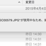 MacでNASが使えない?ファイルはフォルダに保存してからコピペすべし。