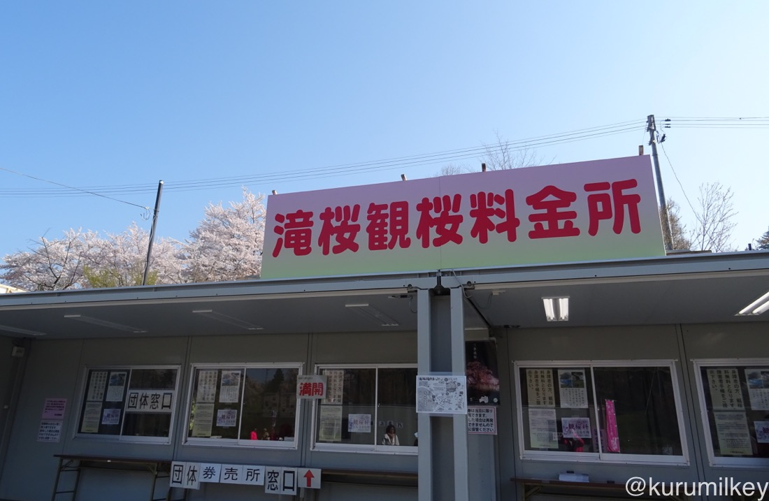 観桜料金所