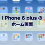 iPhone 6 Plusのホーム画面公開!2015よく使うアプリのまとめ。