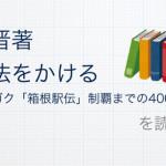 青学陸上部原晋監督の著書「魔法をかける」は期待通りの面白さ!