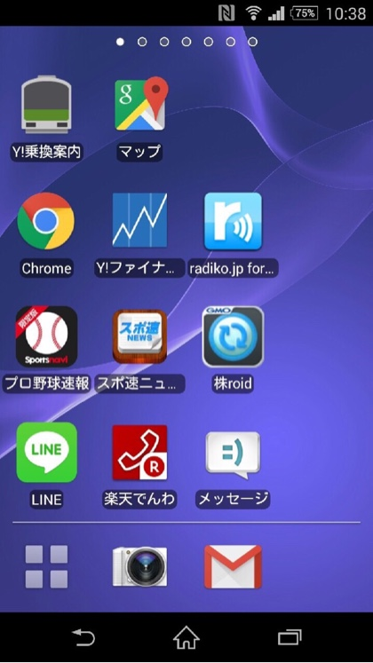 Xperiaホーム画面