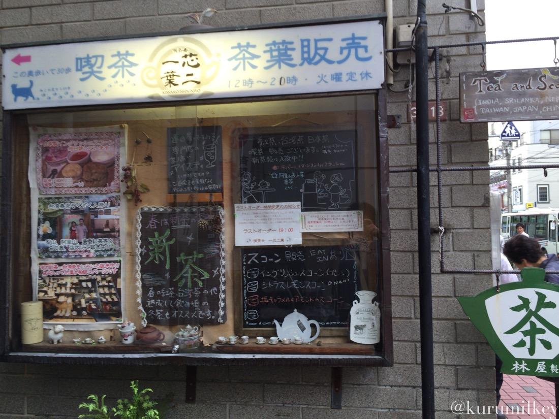 喫茶・茶葉販売