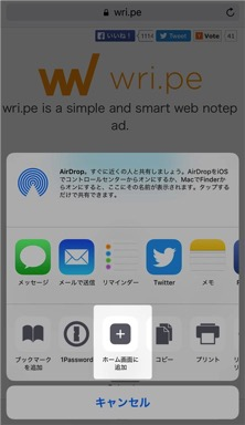 IPhoneホーム追加