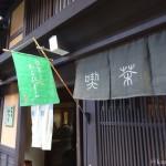 【岐阜】飛騨高山の古民家カフェ、喫茶去(かつて)でひと休み。