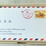 ブロガー名刺を前川印刷に外注!2015年にブログでやりたいことを全て叶えた、エピソード1。