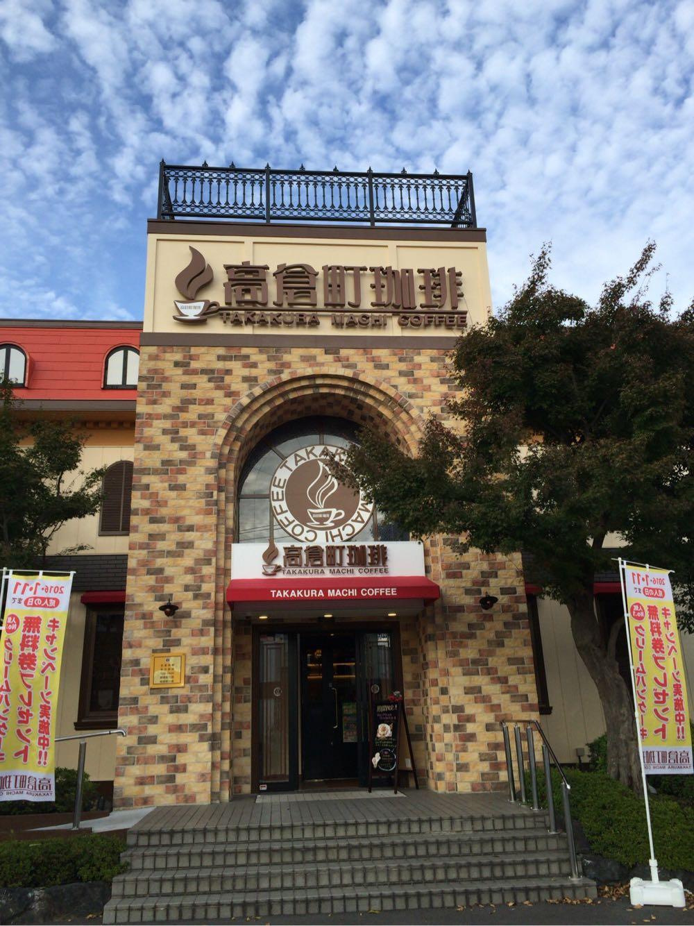 高倉町珈琲店舗