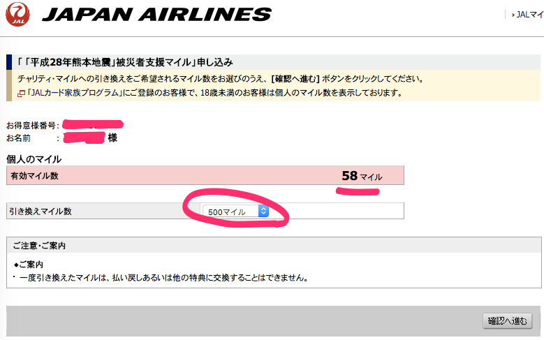 JALマイレージバンク    平成28年熊本地震 被災者支援マイル 申し込み