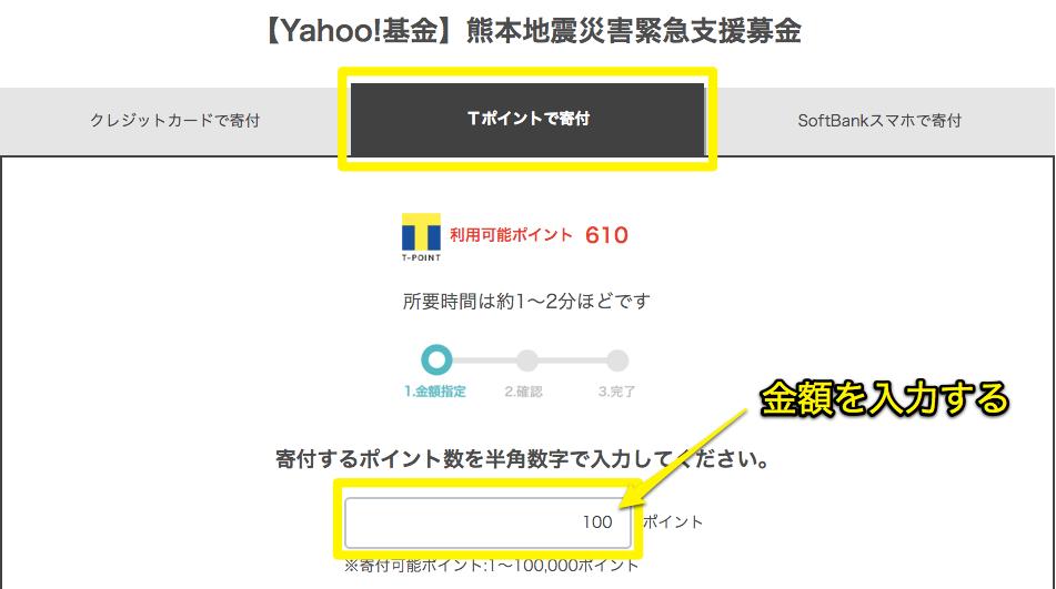 Yahoo 基金 熊本地震災害緊急支援募金  Yahoo ネット募金