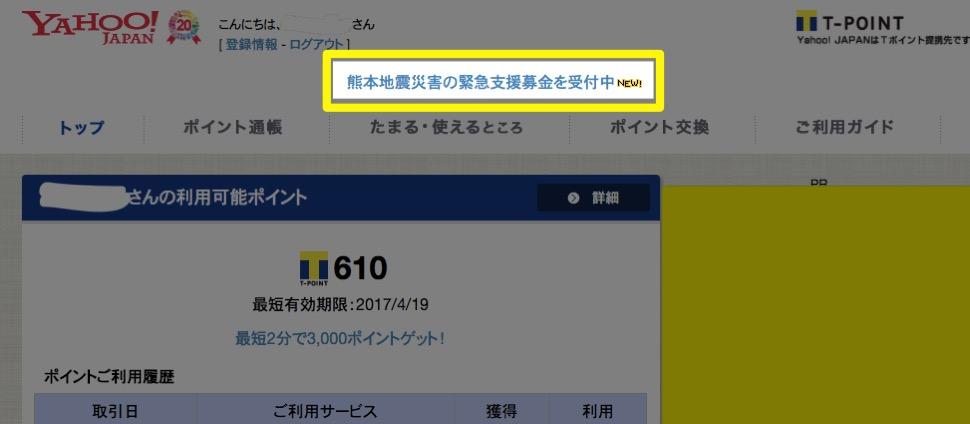 Yahoo JAPAN  ネットでも街でも全国でポイントが たまる 使える
