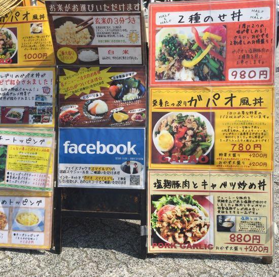 ガパオ風丼のお店メニュー