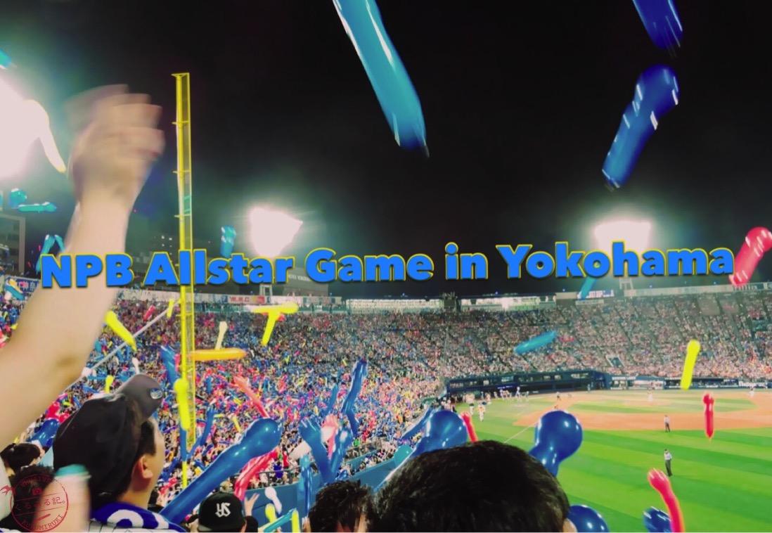 yokohama allstar2016