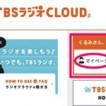 TBSラジオクラウドを精一杯快適に使う方法。