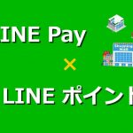 【随時更新】LINE PayカードでLINEポイントをせっせと貯めて使う方法