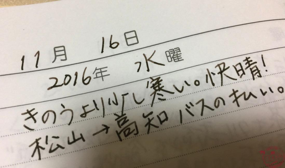 yamaguri 筆跡