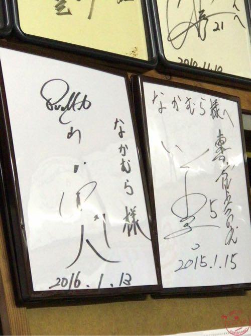 川端山田サイン