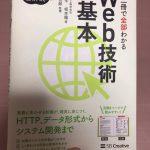 「この一冊で全部わかるWeb技術の基本」はWeb界隈で働き始めた人の救世主だ!