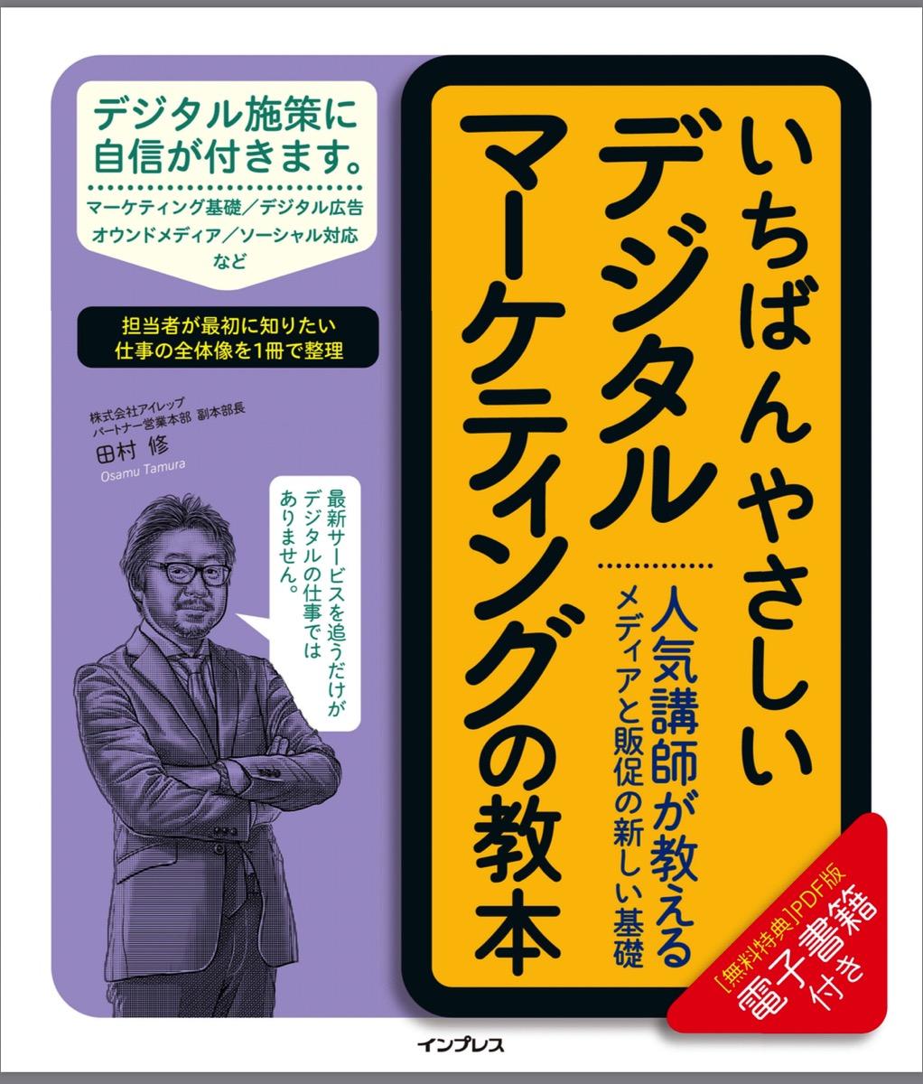 デジタルマーケティングの教本