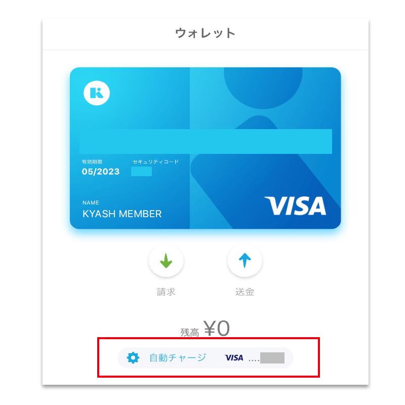 既存のVISAカードを登録済みの状態